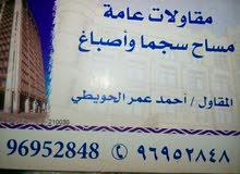 الكويت حولي 96952848.    أبو الحويطات