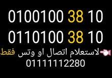 رقمين 010+011 اختلاف في الكود