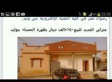 منزل لﻻستبدال بأرض أو بيع  مسقوف209