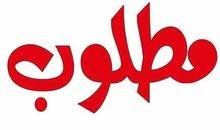 مطلوب خباز رشوش وملوح ومعصوب للسعوديه