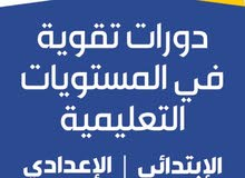مطلوب مدرسين للمناهج (ابتدائي_اعدادي_ثانوي_جامعي)