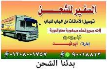 شحن اغراض إلي مصر اقل الاسعار