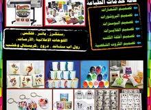 خدمات التصميم والطباعة