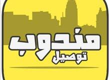 مطلوب سواقين توصيل طلبات من المطاعم في منطقه الرياض