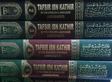 مجموعة كتب دينية