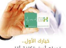 بطاقة الرعايه الصحية خصومات طبيه وتجميليه تصل 80 بالمائة