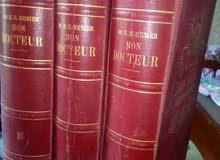 مراجع طبية قديمة للبيع