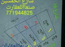 ارض للبيع شارع الخمسين 777333236