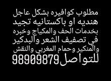 مطلوب كوافيره بشكل عاجل 98909879