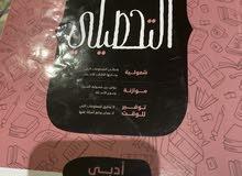 كتاب التحصيلي لناصر العبد الكريم
