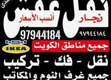 نقل جميع الأغراض والأثاث جميع مناطق الكويت