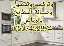 ابوفارس لفك وتركيب تفصيل وصيانة المطابخ