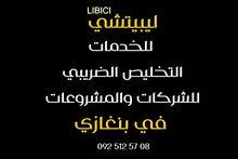 تخليص ضريبي للشركات والمشروعات في بنغازي & اتمام وتسجيل الشركات الناشئة