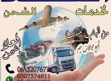 شحن بري من الامارات الي جميع محافظات مصر