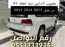 مطلوب لاندكروزر 2013 2014 2015 8V سلندر شرط نظيف وبدون حوادث وسعر مناسب
