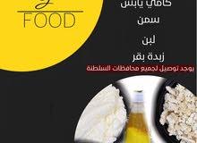 بيع الكامي واللبن والسمن والزبده