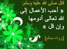 معلمة لغة عربية وقران