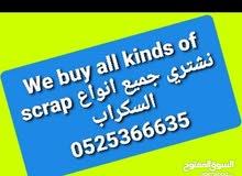 نشتري جميع انواع السكراب We buy all kinds of scrap