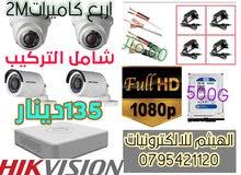 كاميرات مراقبة أقل اسعار شامل التركيب