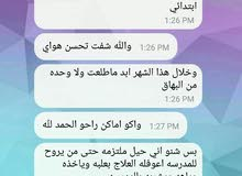 منتج بهاق