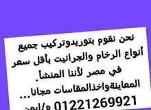رخام وجرانيت جلاكسي ستارتوريدوتركيب باقل سعربمصر لأننا المنشا