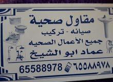 مقاول صحي صيانه وتركيب بجميع المناطق اقل الأسعار تمديد وتركيب تكسير حمامات