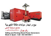 Diesel electric Power Generators