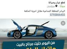 مركز وائل حداد لخدمة وصيانة بسات / تيجوان / فولكس فاجن / اودي / سيات