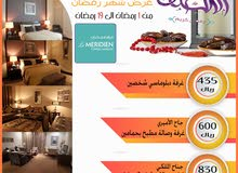 عرض شهر رمضان فنادق مكة