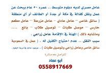 عامل مصري لديه دبلوم متوسط .. عمره 50 عام يبحث عن عمل ونقل كفالة في مكة أو جدة أو الطائف أو أي منطقة