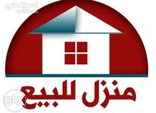 السلام عليكم منزل للبيع في راس حسن