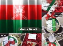 توزيعات أم شيخة للعيد الوطني