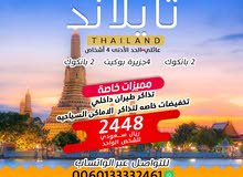 بكجات تايلاند