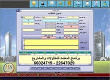 برنامج مقاولات لادارة المشاريع وشركات المقاولات الاول بالكويت