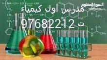 مدرس أول كيمياء للمرحلة الثانوية والجامعات