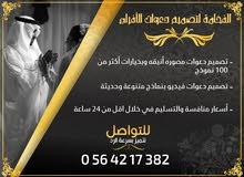 تصميم بطاقات دعوات الزواج (فيديو - صور)