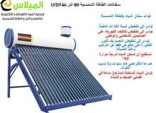 سخانات طاقة شمسية من 60 لتر الى 360 لتر