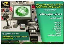 اقوى وافضل برنامج محاسبيى للتجار فى مصر
