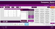 POS System برنامج نقاط بيع