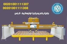 شركة هاير لتصنيع ماكينات الرخام والجرانيت