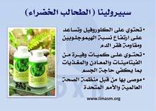 فيتامين سبيرولينا ( لفقدان الوزن أو لزيادة الوزن )