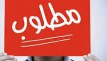 طالب عمل ف مدينة طرابلس