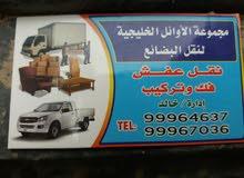سلام عليكم يوجد لديناخدمه هافلورى ووانيت بارخص الاسعار جميع مناطق الكويت خدمه 24