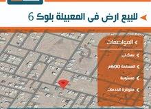 المعبيله بلوك6//مقابل قاعه البشائر مستووويه 600متر فررررصه//