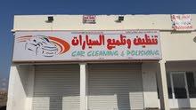 . إعلان  للبيع مغسلة لغسيل وتلميع السيارات في صحم