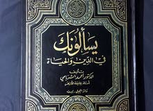 يسالونك في الدين و الحياة للدكتور الشرباصي 7 مجلدات