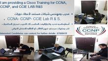 مهندس مستعد لتدريب كورسات CCNA ,CCNP,CCNP LAB (R&S)