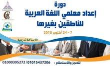 دورة اللغة العربية للناطقين