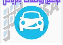 توصيل موظفات وطالبات بالأتفاق الشهري شمال الرياض