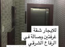 للإيجار شقه غرفتين وصاله في الرفاع الشرقي
